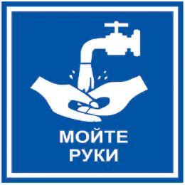 """Наклейка   """"Мойте руки"""" (10х10 см)"""