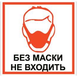 """Наклейка   """"Без маски не входить"""" (10х10 см)"""
