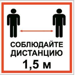 "Наклейка   ""Соблюдайте дистанцию 1,5 м"" (10х10 см)"