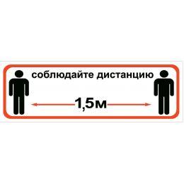 "Наклейка   ""Соблюдайте дистанцию 1,5 м"" (10х30 см)"