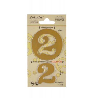 Номерок двойной на дверь или дом 2 (для двери и почтового ящика)