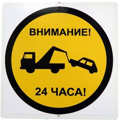 """Дачный знак 010 - Предупреждающий знак """"Внимание! Эвакуация 24 часа"""""""