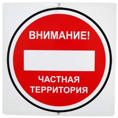 """Дачный знак 007 - Предупреждающий знак """" Внимание! Частная территория"""""""