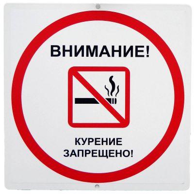 """Дачный знак 003 -  Предупреждающий знак """" Внимание! Курение запрещено"""""""