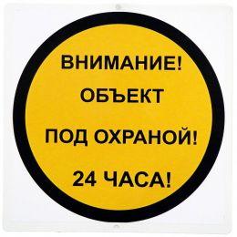 Дачный знак 005 (металл, 20см)