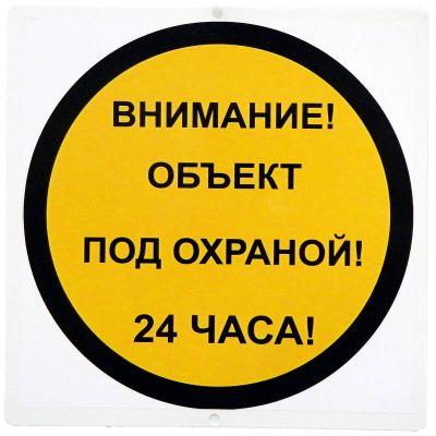 """Дачный знак 005 - Предупреждающий знак """" Внимание! Объект под охраной 24 часа"""""""