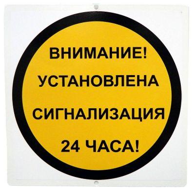 """Дачный знак 006 -  Предупреждающий знак """" Внимание! Установлена сигнализация 24 часа!"""""""