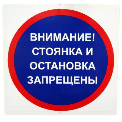 """Дачный знак 004 - Предупреждающий знак """"Внимание! Стоянка и остановка запрещены"""""""