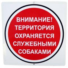 Дачный знак 008 (металл, 20см)