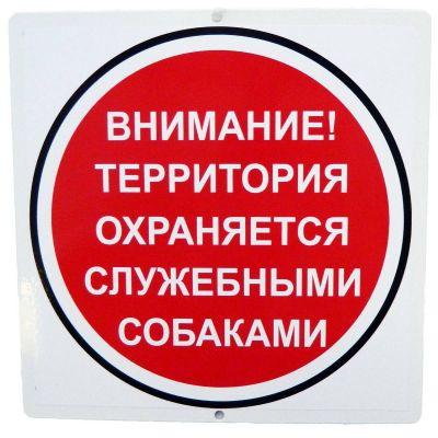 """Дачный знак 008 - Предупреждающий знак """" Внимание!  Территория охраняется служебными собаками"""""""