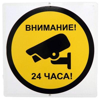 """Дачный знак 001 -  Предупреждающий знак на дачу """"Внимание видеонаблюдение 24 часа"""""""