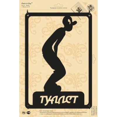 Табличка на туалет Plate01