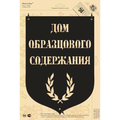 """Табличка """"Дом образцового содержания"""" Plate10"""