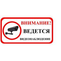 Знак оповещательный ПВХ 002 Ведется видеонаблюдение, 10 на 20 см