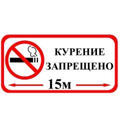 Знак оповещательный ПВХ 006 Курение запрещено, 10 на 20 см