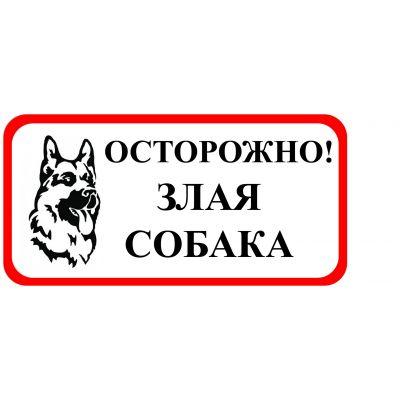 Знак оповещательный ПВХ 007 Осторожно злая собака, 10 на 20 см