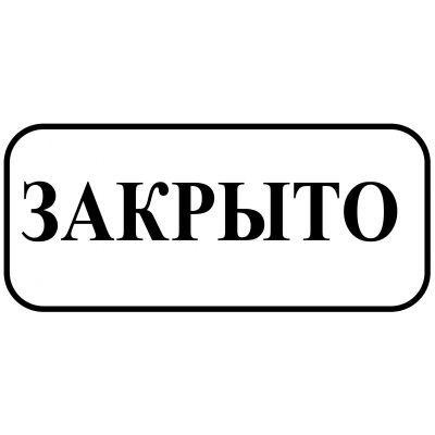 Знак оповещательный ПВХ 008 Открыто/Закрыто, 10 на 20 см
