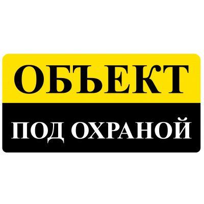 Знак оповещательный ПВХ 009 Объект под охраной, 10 на 20 см