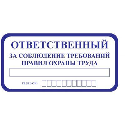 Знак оповещательный ПВХ 010 Охрана труда, 10 на 20 см