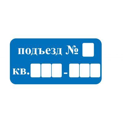 Знак оповещательный ПВХ 011 Подъезд, 10 на 20 см