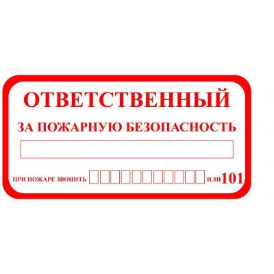 """Знак пожарной безопасности """"Ответственный за пожарную безопасность"""" (пленка ПВХ,  200х100мм)"""