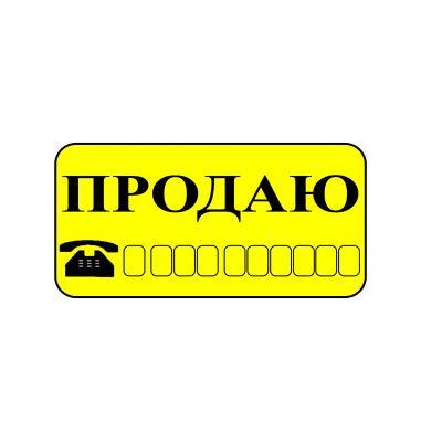 Знак оповещательный ПВХ 013 Продаю, 10 на 20 см