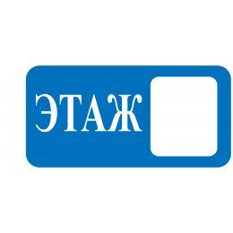 Знак оповещательный ПВХ 014 Этаж, 10 на 20 см