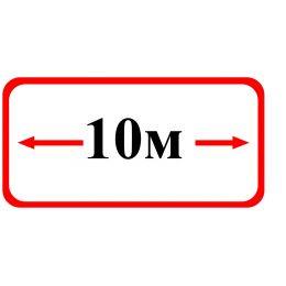 Знак оповещательный ПВХ 015 10 м, 10 на 20 см