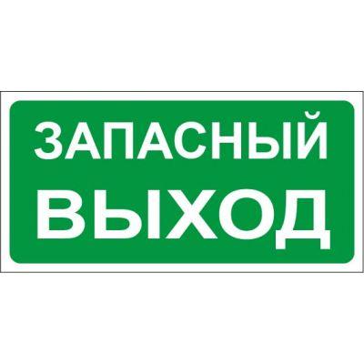 Знак оповещательный ПВХ 016 Запасный выход, 10 на 20 см