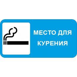 Знак оповещательный ПВХ 017 Место для курения, 10 на 20 см