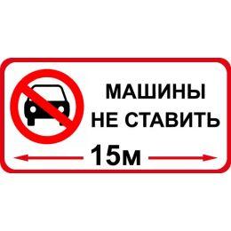 Знак оповещательный ПВХ 018 Машины не ставить, 10 на 20 см