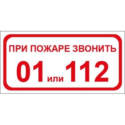 """Знак """"При пожаре звонить 01 или 112""""  (200X100 мм) ПВХ 019"""