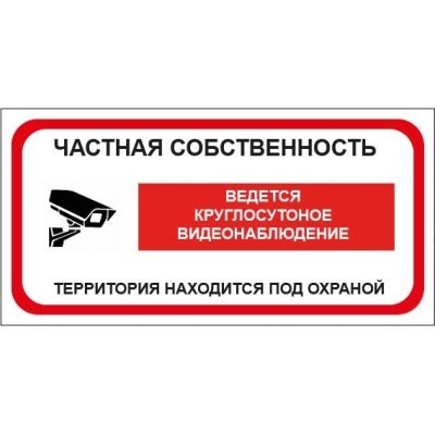 Знак оповещательный ПВХ 023 Частная собственность , 10 на 20 см