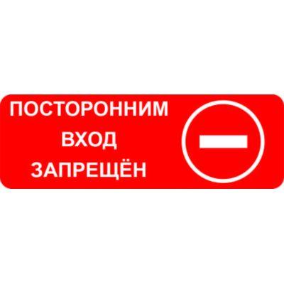 Знак оповещательный ПВХ 024 Посторонним вход запрещен , 10 на 20 см