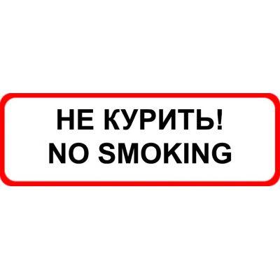Знак оповещательный ПВХ 025 Не курить , 10 на 20 см