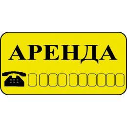 Знак оповещательный ПВХ 026 Аренда , 10 на 20 см