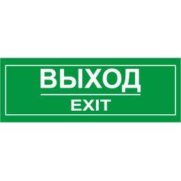 """Наклейка большая """"Выход"""" №03 (10х30 см)"""