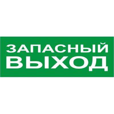 """Наклейка большая """"Запасный выход"""" №06 (10х30 см)"""