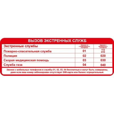 """Наклейка  """"Экстренные службы"""" №02 (10х30 см)"""