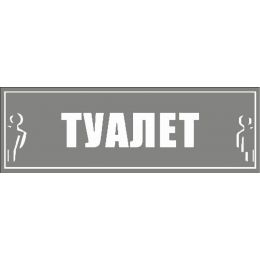 "Наклейка большая ""Туалет"" №05 (10х30 см)"