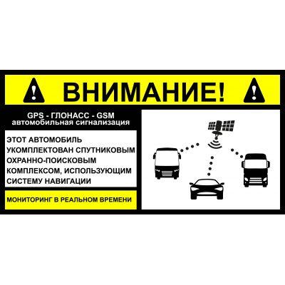 """Наклейка  """"Сигнал коммерческого транспорта """" №05 (10х20 см)"""