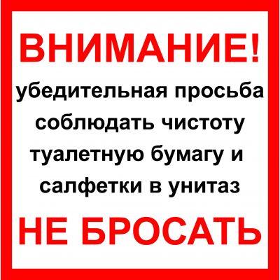 """Наклейка    """"Туалетную бумагу в унитаз не бросать"""" №42 (10х10 см)"""