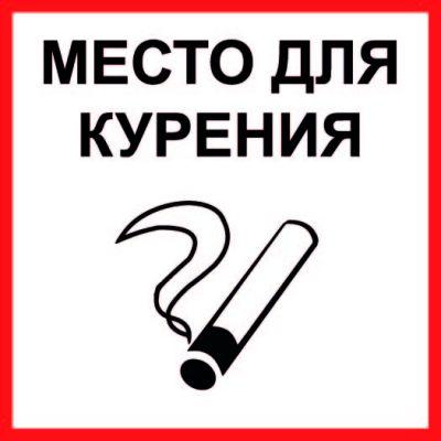 """Наклейка большая """"Место для курения"""" №07  (20х20 см)"""