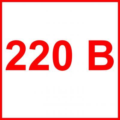 """Наклейка маленькая  """"220 В"""" №37 (10х10 см)"""