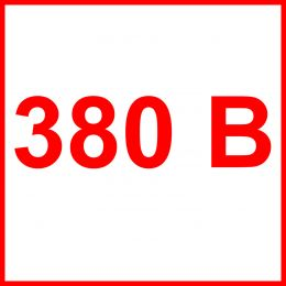 """Наклейка маленькая  """"380 В"""" №38 (10х10 см)"""