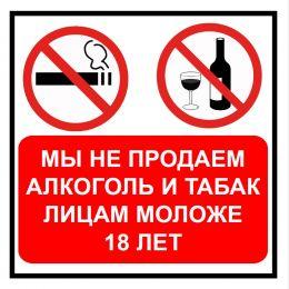 """Наклейка   """"Не продаем алкоголь лицам моложе 18"""" №58 (10х10 см)"""