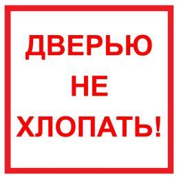 """Наклейка   """"Дверью не хлопать"""" №60 (10х10 см)"""