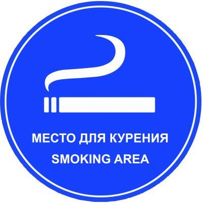 """Наклейка маленькая  """"Место для курения"""" №39 (10х10 см)"""