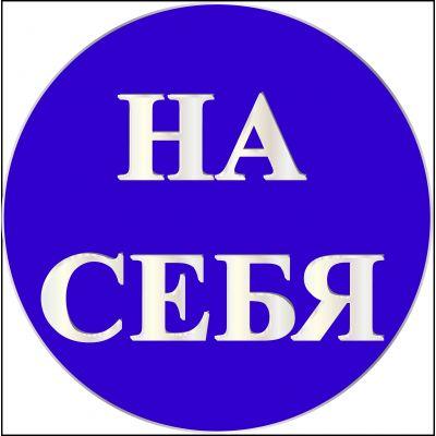 """Наклейка маленькая  """"На себя"""" №34 (10х10 см)"""