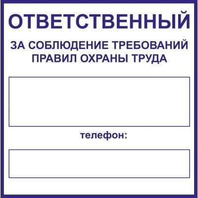 """Наклейка маленькая   """"Ответственный за охрану труда""""  (10х10 см)"""